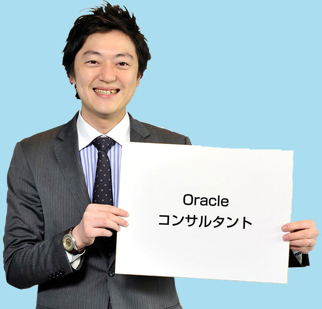 Oracleコンサルタント T.S