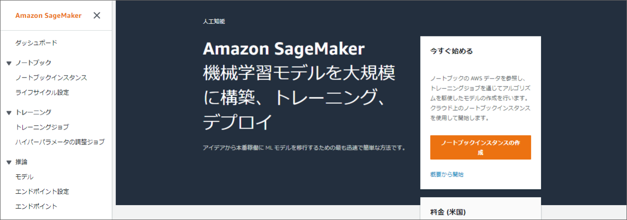 SageMakerのマネジメントコンソール。Click to expand.