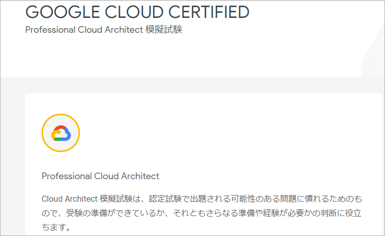 Google Cloud Certified。Click to expand.