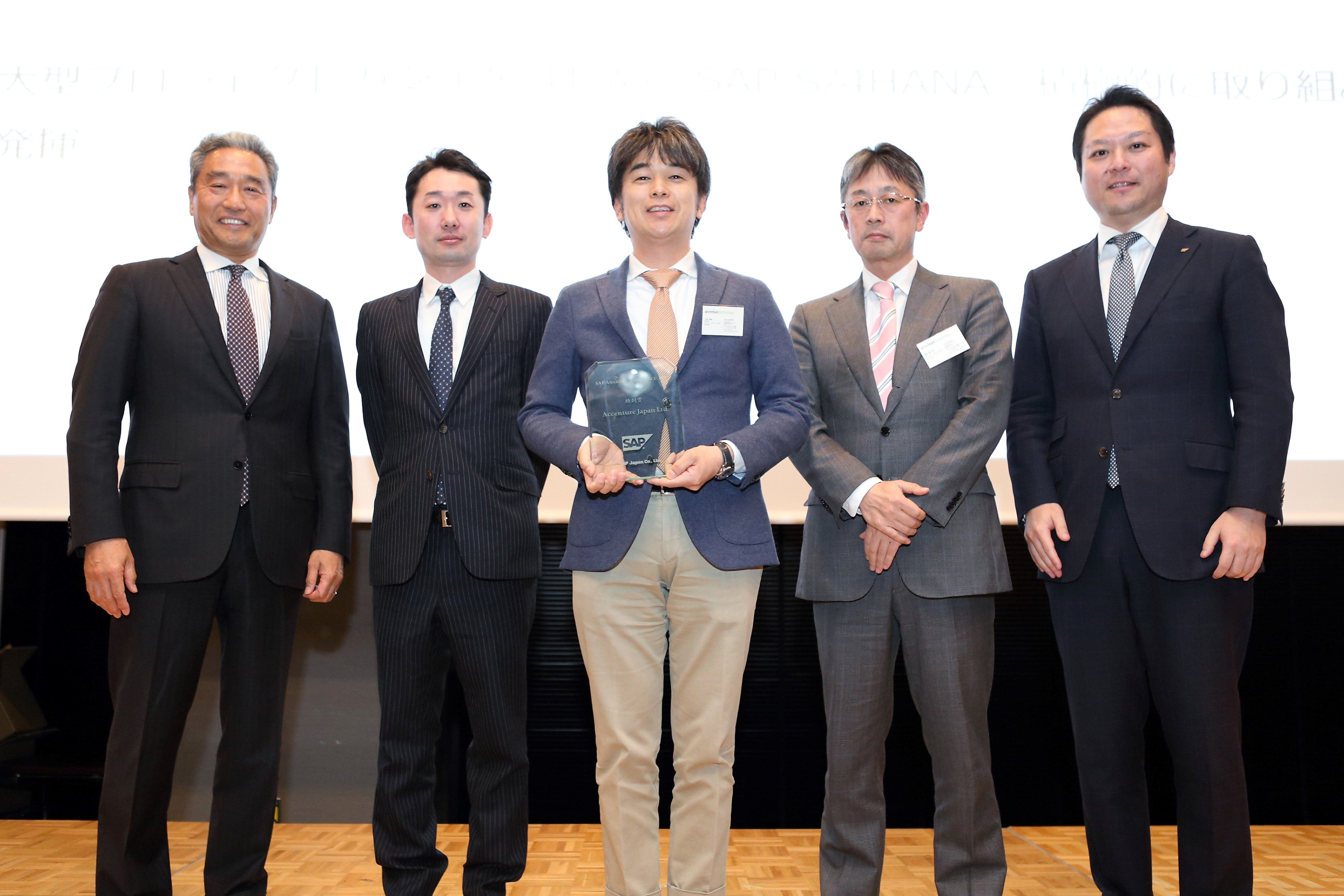 「SAP AWARD OF EXCELLENCE 2017」