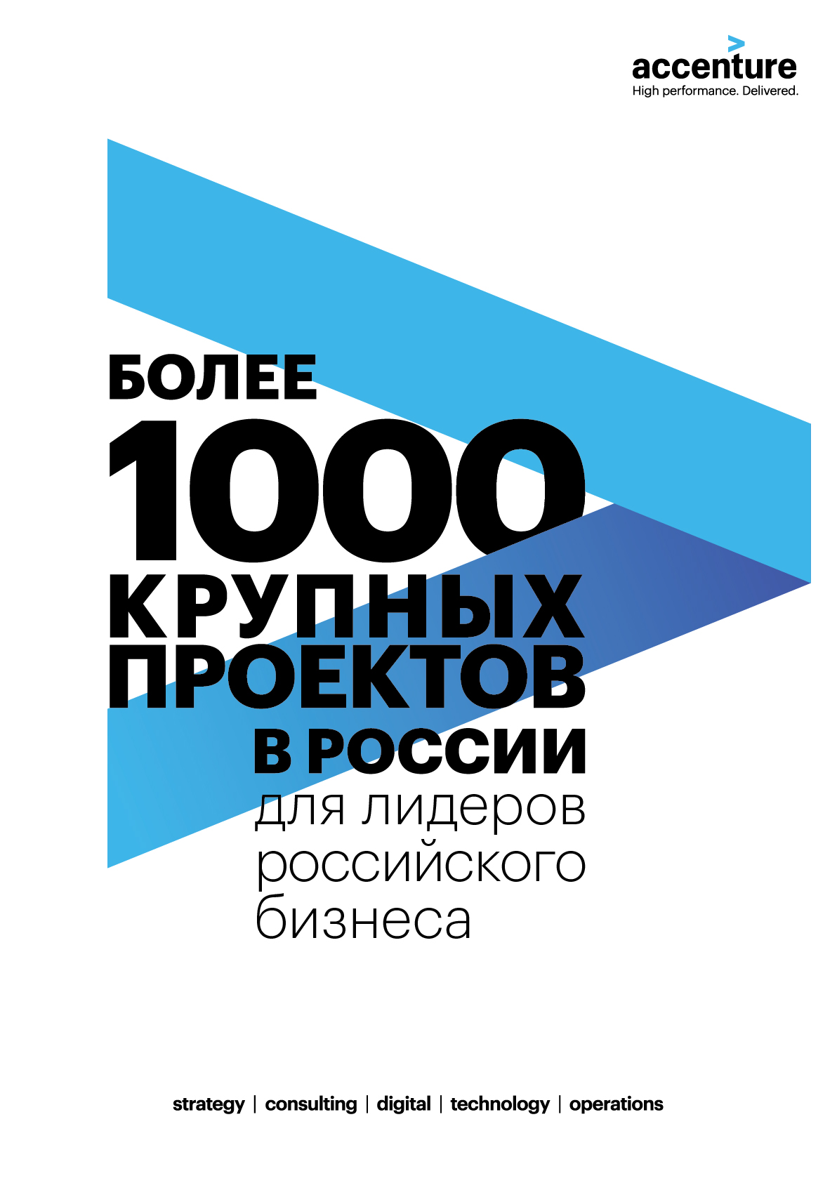 Click here to download the full article. БОЛЕЕ 1000 КРУПНЫХ ПРОЕКТОВ В РОССИИ ДЛЯЛИДЕРОВ РОССИЙСКОГО БИЗНЕСА. Открыть ссылку в новом окне.