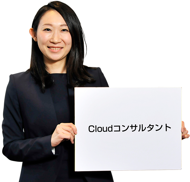 Cloudコンサルタント Y.T