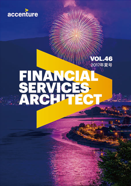 Accenture FS Architect Vol.46